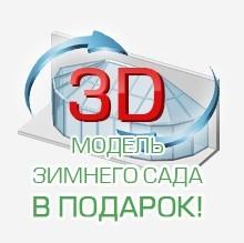 3D-модель зимнего сада в подарок