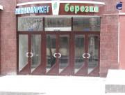 Магазин «Березка», пер. Капранова, д. 3