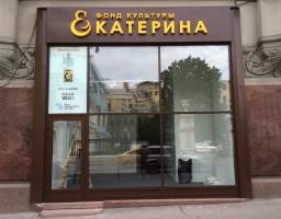 витрина фасада здания на ул. Кузнецкий мост