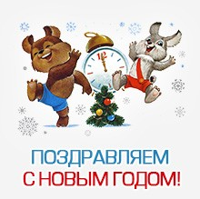 Поздравляем с Новым годом!
