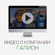Видео о компании Галион
